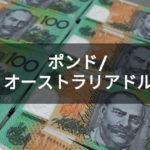 【FX】ポンド/オーストラリアドルに買いエントリー