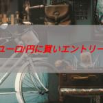 【FX】ユーロ/円を買いエントリー中です。