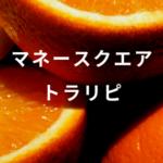 【FX】マネースクエア トラリピ