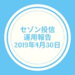 【セゾン投信】2019年4月30日  運用報告