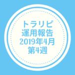 【FX】トラリピ 2019年4月第4週の運用実績