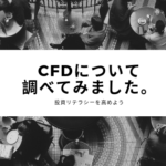 CFDって何?