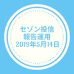【セゾン投信】2019年5月14日  運用報告