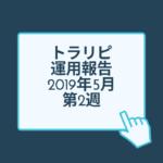 【FX】トラリピ 2019年5月第2週の運用実績
