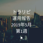 【FX】トラリピ 2019年5月第1週の運用実績