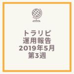 【FX】トラリピ 2019年5月第3週の運用実績