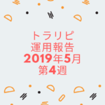 【FX】トラリピ 2019年5月第4週の運用実績