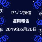 【セゾン投信】2019年6月26日  運用実績