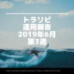 【FX】トラリピ 2019年6月第3週の運用実績