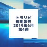 【FX】トラリピ 2019年6月第4週の運用実績