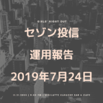 【セゾン投信】2019年7月24日  運用実績