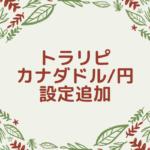【FX】トラリピ カナダドル/円のトラップポイント追加