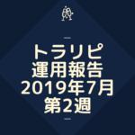 【FX】トラリピ 2019年7月第2週の運用実績