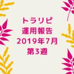 【FX】トラリピ 2019年7月第3週の運用実績