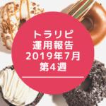 【FX】トラリピ 2019年7月第4週の運用実績
