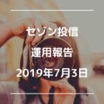 【セゾン投信】2019年7月3日  運用実績