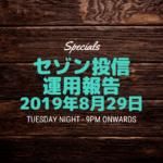 【セゾン投信】2019年8月29日  運用実績