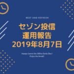 【セゾン投信】2019年8月7日  運用実績