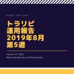【FX】トラリピ 2019年8月第5週の運用実績