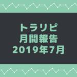 【FX】トラリピ 2019年7月の運用実績まとめ