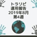 【FX】トラリピ 2019年8月第4週の運用実績