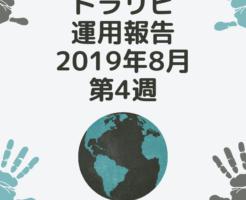 トラリピ 運用報告 2019年8月第4週