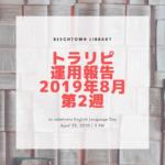 【FX】トラリピ 2019年8月第2週の運用実績