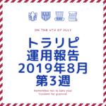 【FX】トラリピ 2019年8月第3週の運用実績