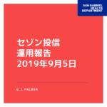 【セゾン投信】2019年9月5日  運用実績