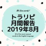 【FX】トラリピ 2019年8月の運用実績まとめ