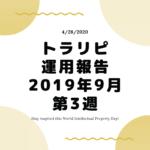 【FX】トラリピ 2019年9月第3週の運用実績