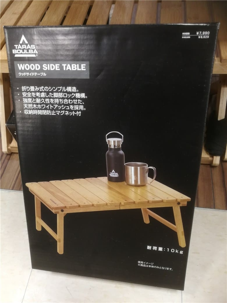 ウッドサイドテーブル