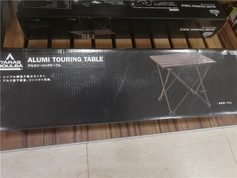 アルミツーリングテーブル