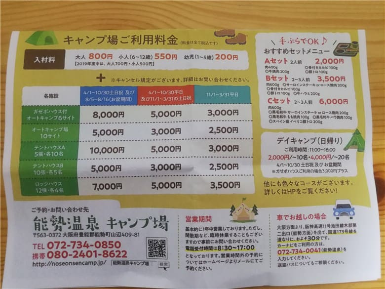 能勢温泉キャンプ場の料金表