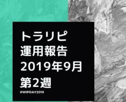 トラリピ 運用報告 2019年9月第2週