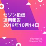 【セゾン投信】2019年10月14日  運用実績