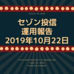 【セゾン投信】2019年10月22日  運用実績