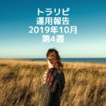 【FX】トラリピ 2019年10月第4週の運用実績