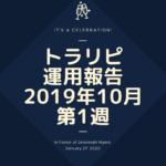 【FX】トラリピ 2019年10月第1週の運用実績