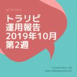 【FX】トラリピ 2019年10月第2週の運用実績