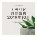 【FX】トラリピ 2019年10月の運用実績まとめ