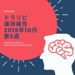 【FX】トラリピ 2019年10月第5週の運用実績
