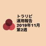 【FX】トラリピ 2019年11月第2週の運用実績