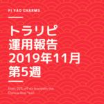 【FX】トラリピ 2019年11月第5週の運用実績