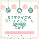 2019年ライフで販売されるクリスマスケーキ全66種類をご紹介(近畿圏)