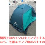 関西で初めてソロキャンプをするなら笠置キャンプ場がおすすめ