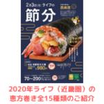 2020年ライフで販売される恵方巻き全15種類をご紹介(近畿圏)