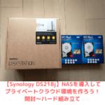 Synology DS218jでプライベートクラウドを構築!開封〜ハード組み立て