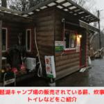 奥琵琶湖キャンプ場で販売されている薪、炊事棟、トイレなどをご紹介