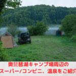 奥琵琶湖キャンプ場周辺のスーパー/コンビニ、温泉をご紹介